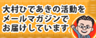 メールマガジン申込フォーム